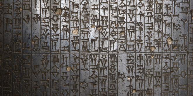 Code-Hammourabi