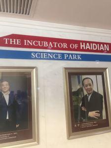 LE premier incubateur de projet labellisé à Pékin en 1988
